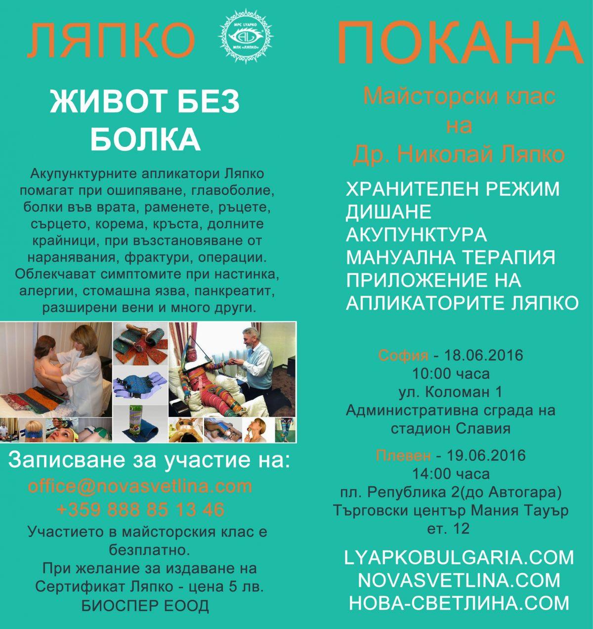Безплатен майсторски клас на д-р Ляпко