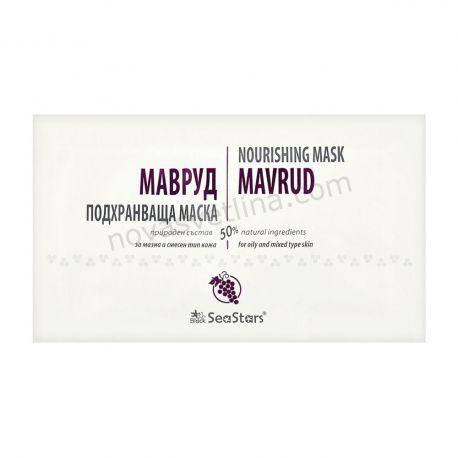 Подхранваща маска за лице и тяло Мавруд - 20мл