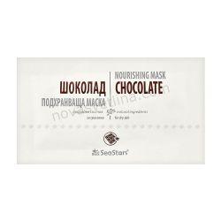 Подхранваща маска за лице и тяло Шоколад - 15мл
