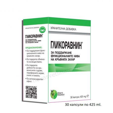 ГЛИКОРАВНИН 30 капсули х 425 mg за поддържане нормални нива на кръвната захар Мирта Медикус