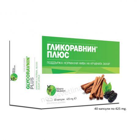 ГЛИКОРАВНИН ПЛЮС 40 капсули х 425 mg за поддържане нормални нива на кръвната захар Мирта Медикус