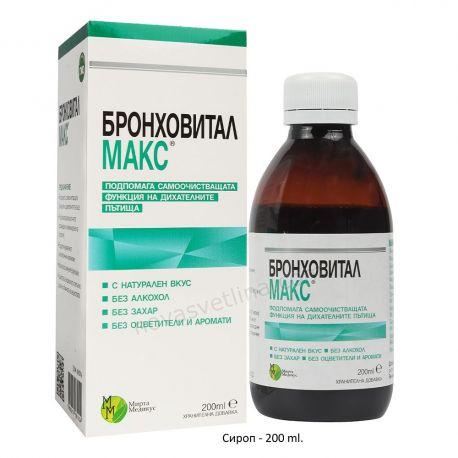 БРОНХОВИТАЛ МАКС 200мл сироп за кашлица и гърло Мирта Медикус