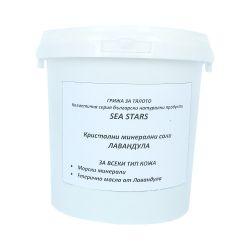 Кристални минерални соли Лавандула - 1кг.