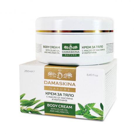 Хидратиращ и стягащ крем за тяло с масло от маслина и маточина ДАМАСКИНА - 250мл